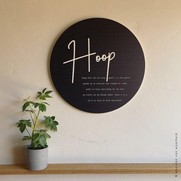 Muurcirkel hout zwart Hoop christelijke tekst op hout plank bijbeltekst woordenvanwaarheid